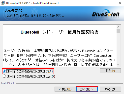 bluesoleil space 起動 しない